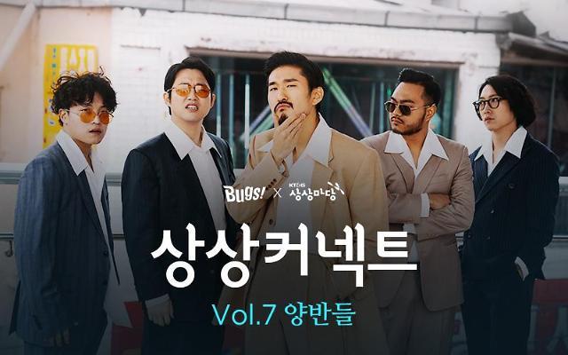 벅스, 상상커넥트 7번째 아티스트 '양반들' 선정