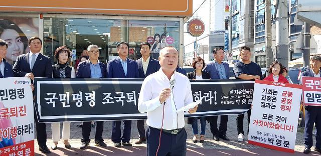 박영문 당협위원장, 야당 역할의 반성과 강한 투쟁의지로 '삭발'