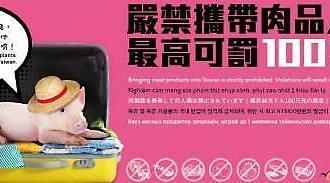 Đài Loan phạt 38 triệu won khi khách du lịch mang các sản phẩm thịt lợn xuất xứ từ Hàn Quốc vào nước này.