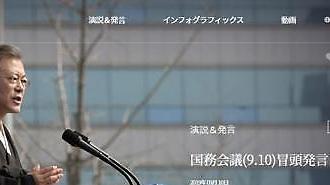 靑, 일본어 특별 홈페이지 개설...日 수출규제 대응 여론전 강화