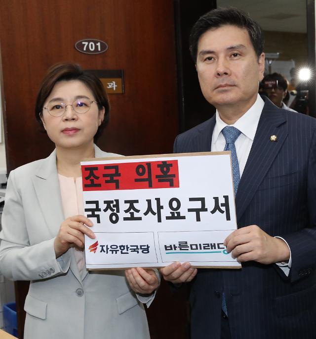 한국·바른미래, 조국 의혹 국정조사 요구서 공동제출