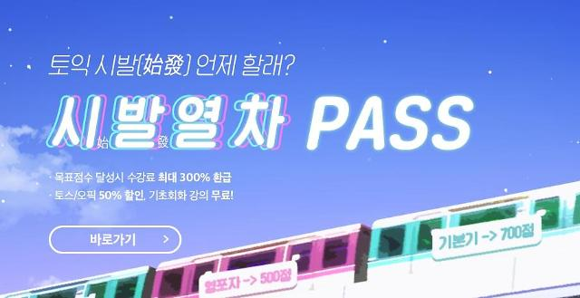 NE능률 토마토 토익, 토익입문자용 '시발(始發)열차 패스' 출시