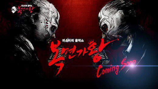 MBC起诉中国版《蒙面歌王》制作公司
