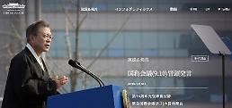 .韩青瓦台开设专题网页打对日舆论战.