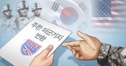 .驻韩美军:有15处基地可尽早返还韩方.