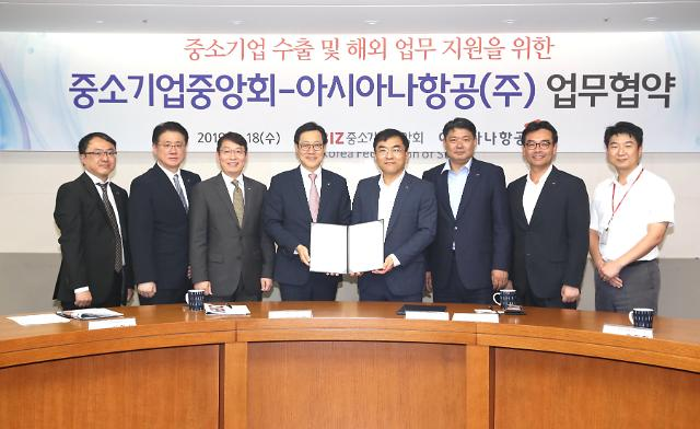 중기중앙회-아시아나항공 中企 수출‧해외업무 지원 업무협약 체결