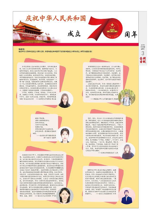 【特辑】在韩中国学子为新中国成立70周年献祝福