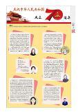 .【特辑】在韩中国学子为新中国成立70周年献祝福.