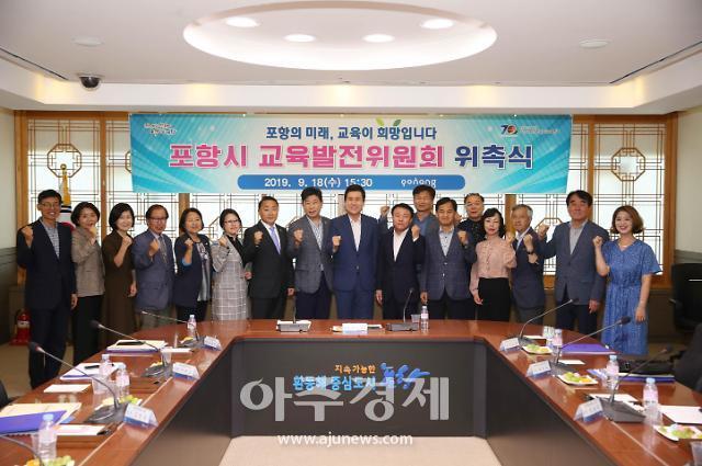 포항시, '명품 교육도시 조성' 위한 교육발전위원회 발족
