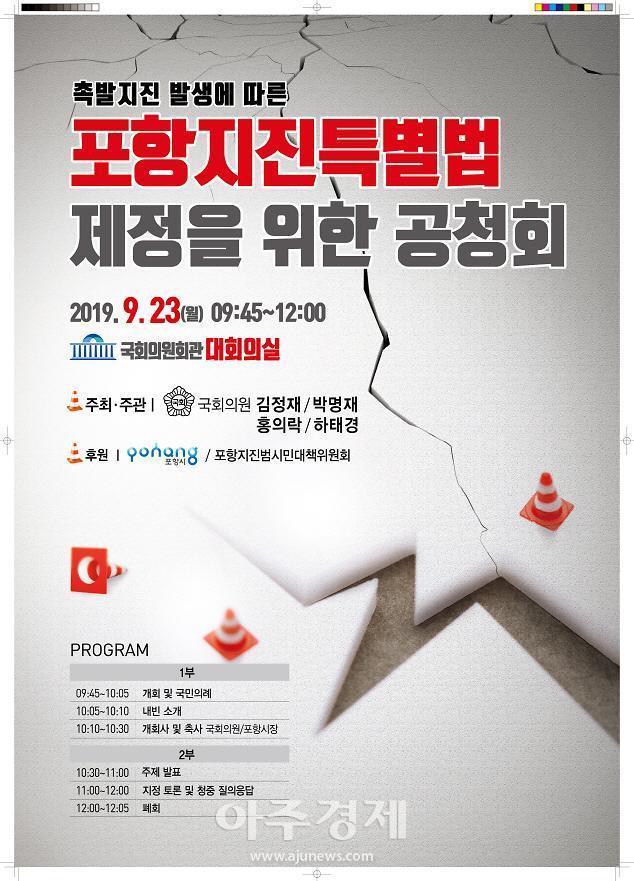 포항지진특별법 제정 위한 공청회, 23일 국회에서 개최