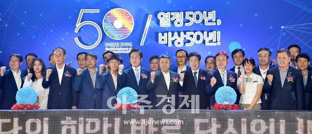 경북도·구미시, 구미공단 50주년 기념행사 열어...새로운 100년의 비전 제시