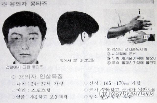 화성연쇄살인사건 용의자 30년만에 찾았다…50대 남성