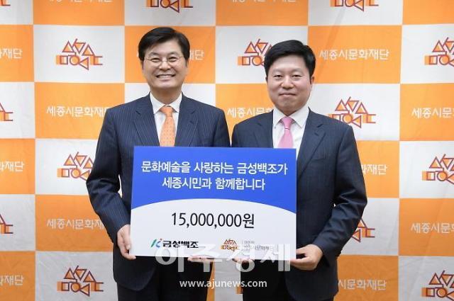 금성백조, 세종시문화재단 1,500만원 전달