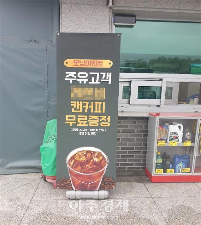 서울외곽순환고속道 성남주유소(구리방향) 출근시간대 캔커피 이벤트