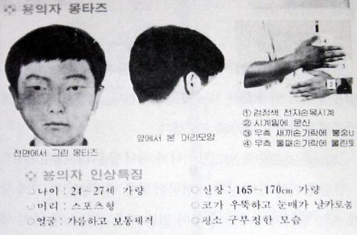 [슬라이드 화보] 살인의 추억 범인 드디어 잡았다... 화성연쇄살인사건의 유력 용의자 검거