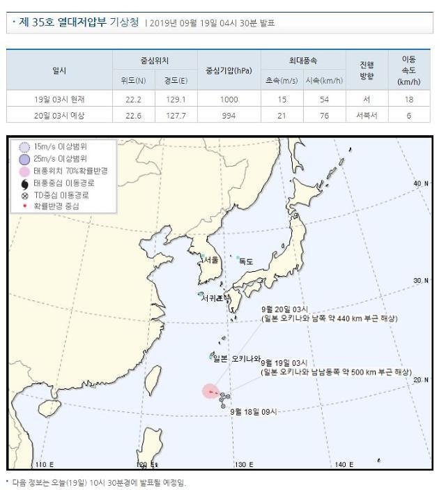[주말날씨] 예비 태풍 17호 태풍 타파 영향 강풍+폭우…태풍 경로는?