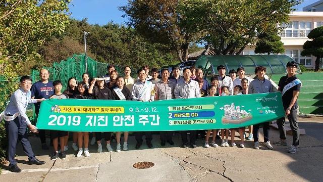 영흥발전본부, 2019 지진안전주간 맞이 안전한국훈련 홍보활동