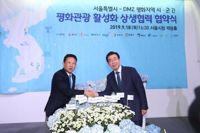 장정민 인천 옹진군수, 서울시와 DMZ 10개 시·군과'평화관광 활성화 상생협력'MOU체결