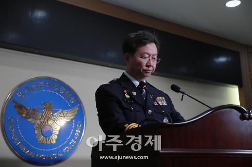 [포토] 화성 연쇄살인사건 브리핑하는 반기수 경기남부지방경찰청 2부장