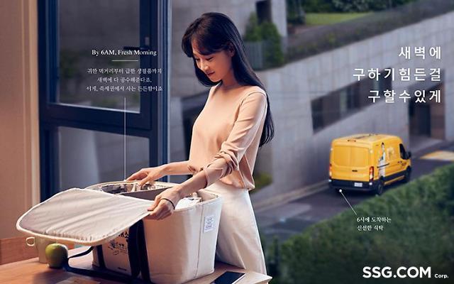 SSG닷컴, 새벽배송 서울·경기 22개 구로 확대