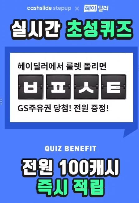 캐시슬라이드, 헤이딜러 2만명 주유권 초성퀴즈…'ㅂㅍㅅㅌ' 정답은?