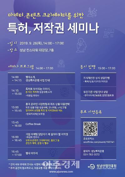 성남산업진흥권, 지식재산권으로 돈 버는 이야기보따리 행사 연다