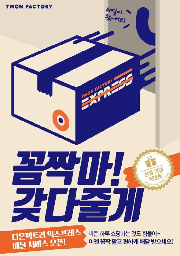 [Talk Talk 생활경제] 티몬, 광교·위례서 '티몬팩토리' 상품 1시간내 배송