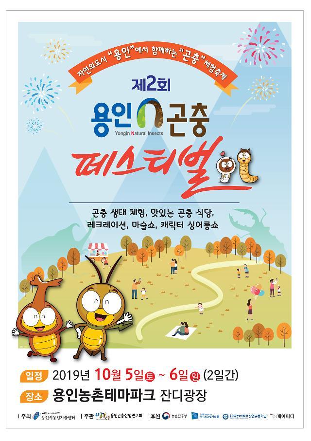 용인시, 내달 5~5일 농촌테마파크서 '곤충페스티벌' 개최