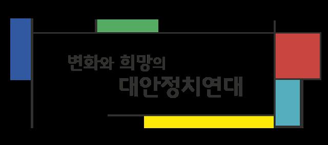 [단독] 대안정치연대, 블록체인 오픈 플랫폼 구축…다음 달 선보인다