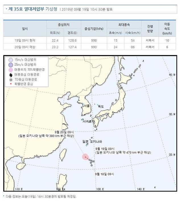 """[태풍경로] 예비 17호 태풍 타파 열대저압부, """"16km/h 속도로 서북서진 중"""""""