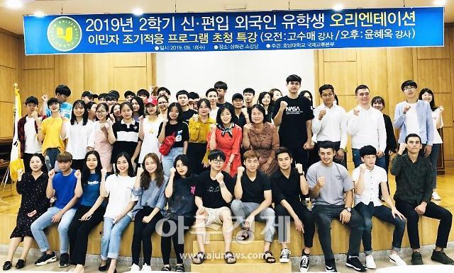 호남대 외국인 유학생 오리엔테이션 열고 조기적응 도와