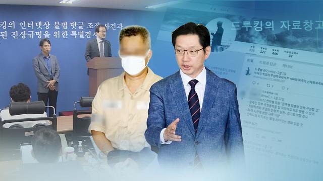 김경수-드루킹, 법정서 두 번째 대면... 킹크랩 시연 여부가 쟁점