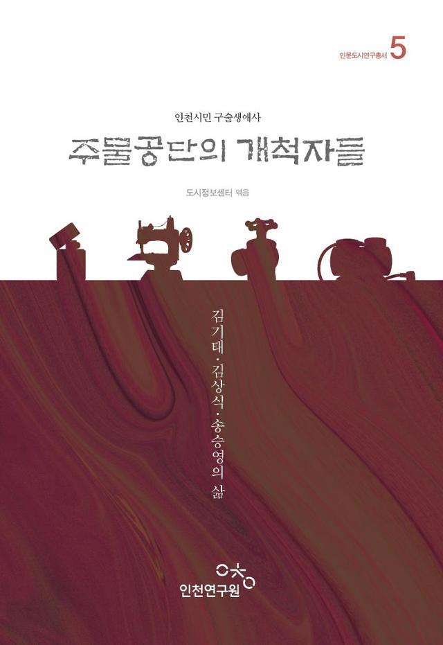 인천연구원, 인문도시연구총서 『주물공단의 개척자들』발간