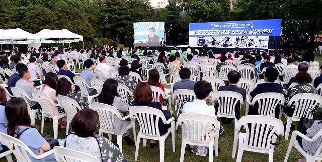 인천시교육청,'제2회 인천교육 광장토론회' 개최