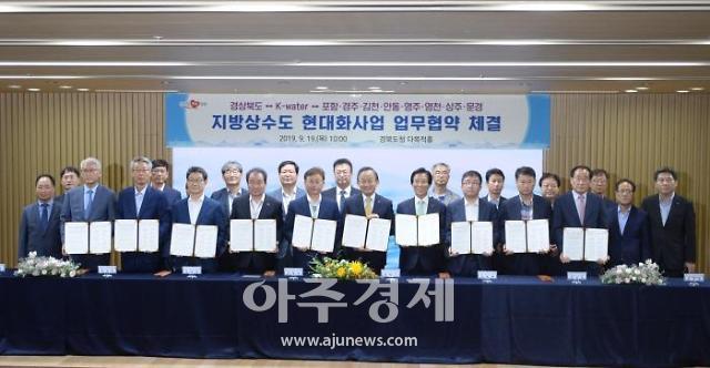 한국수자원공사, 경북도 및 8개 시와 지방상수도 개선에 나서