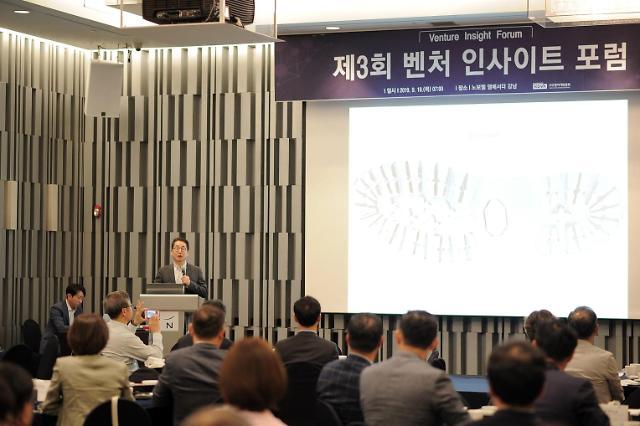벤처기업협회, '제3회 벤처 인사이트 포럼' 개최