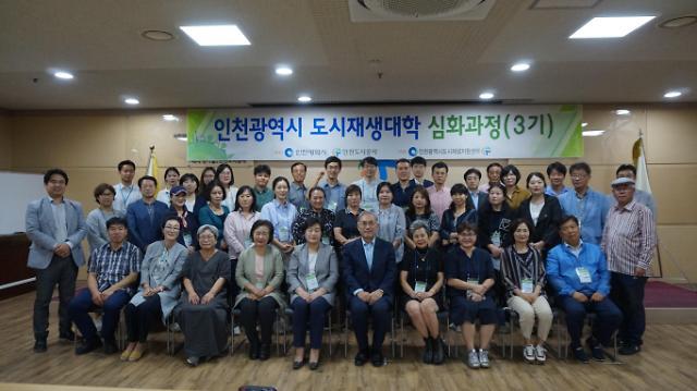 인천시 도시재생대학 심화과정 3기 개강
