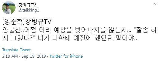 """강병규, 양준혁 성추문 논란 저격 """"양불신, 어쩜 예상을 벗어나지 않는지"""""""