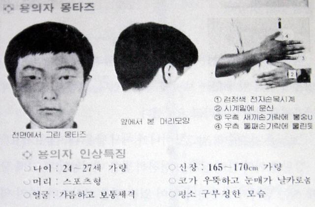 """화성연쇄살인사건 용의자 이춘재, 교도소서 1급 모범수…""""무기징역 아니었음 가석방"""""""