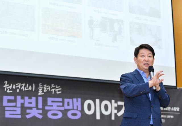 """권영진 대구시장, """"지역 균등 발전의 실현은 달빛 동맹으로부터"""""""