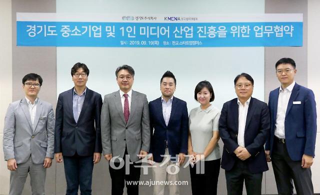 경기도주식회사-한국엠씨엔협회, 양해각서(MOU) 체결