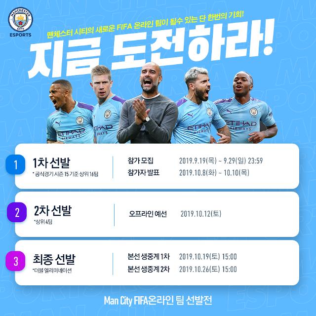 넥슨, '맨체스터 시티 피파온라인 4 공식 e스포츠팀 선발전' 진행