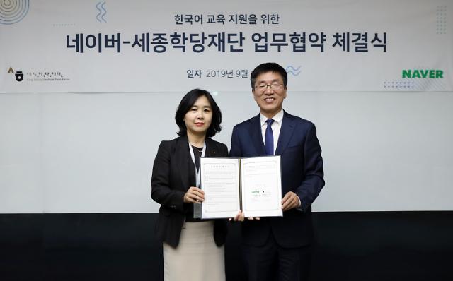 네이버-세종학당재단, 한국어·한국문화 교육 지원 위한 MOU 체결