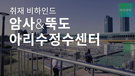 [영상/취재비하인드] 서울 수돗물 아리수만드는 암사아리수센터&뚝도아리수센터에 다녀왔습니다