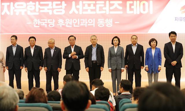 """한국당 """"3개월 월평균 후원금 7000만원으로 정당 중 1위"""""""