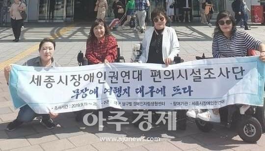 [포토뉴스] 세종시 장애인권연대, 장애인 편의시설 조사단 꾸려 대구 상륙