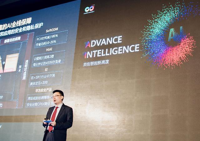 """[화웨이 커넥트 2019] AI 시대, 보안·개인정보 보호 중요... """"표준 만들자"""" 제안"""
