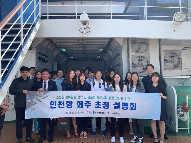 IPA, 글로벌 포워더·화주 초청 인천항 설명회 개최
