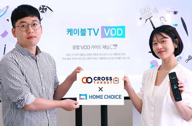 온누리DMC, SK BTV에 이어 홈초이스와 프로그래머틱 TV 광고 협약 체결