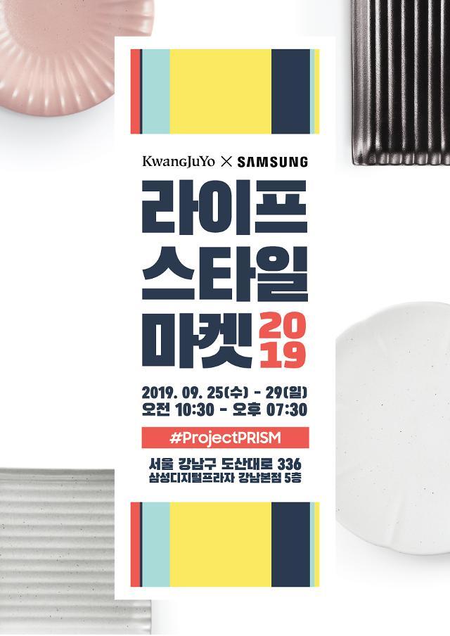 광주요, 삼성전자와 라이프스타일마켓 2019 개최…한국 대표 식기·가전 만남